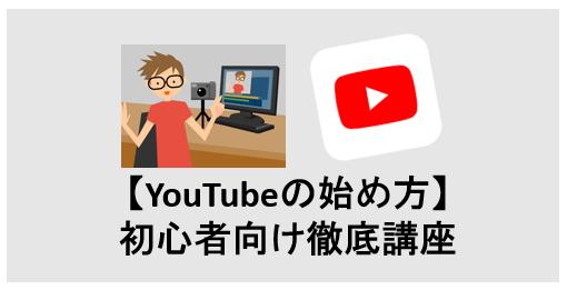 Youtube 始め 方