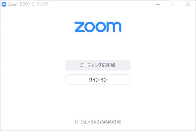 イン zoom サイン