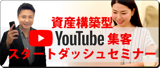 YouTube集客セミナー